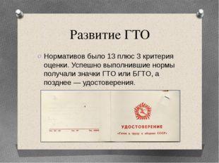 Развитие ГТО Нормативов было 13 плюс 3 критерия оценки. Успешно выполнившие н