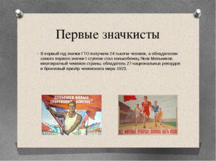 Первые значкисты В первый год значки ГТО получили 24 тысячи человек, а облада
