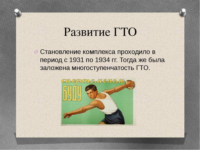 Развитие ГТО Становление комплекса проходило в период с 1931 по 1934 гг. Тогд...