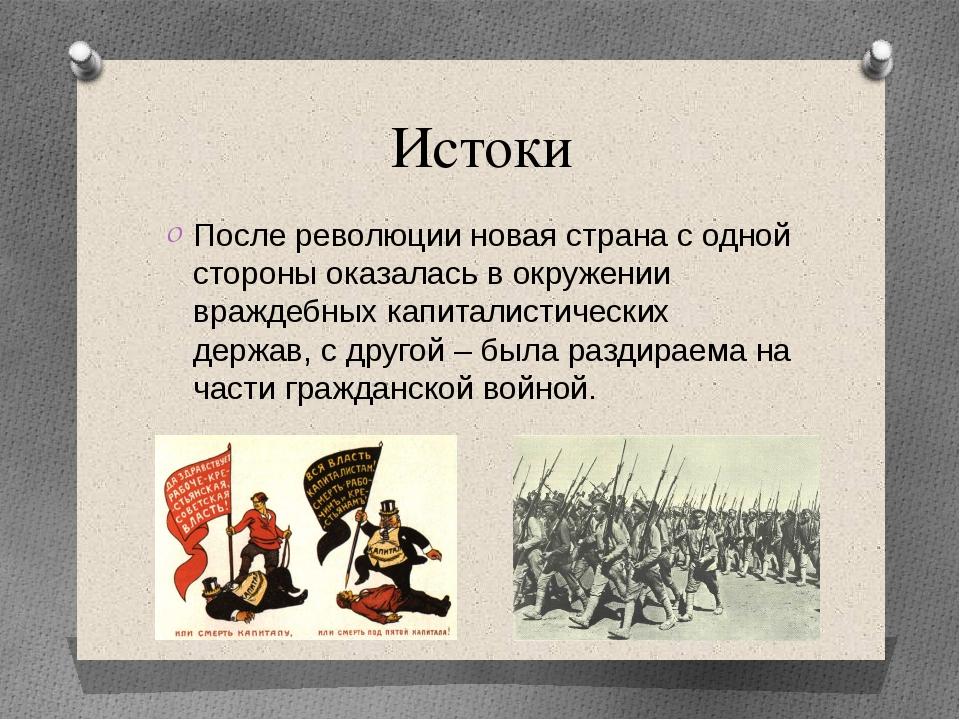 Истоки После революции новая страна с одной стороны оказалась в окружении вра...