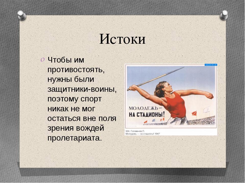 Истоки Чтобы им противостоять, нужны были защитники-воины, поэтому спорт ника...