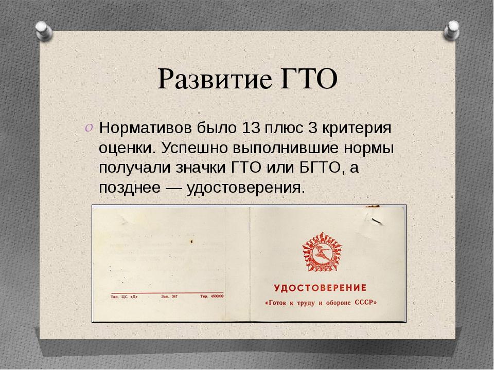 Развитие ГТО Нормативов было 13 плюс 3 критерия оценки. Успешно выполнившие н...