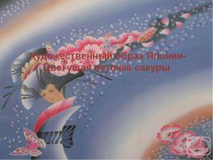 Художественный образ Японии- Цветущая веточка сакуры