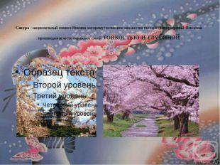 Сакура - национальный символ Японии, которому посвящено множество песен и ст