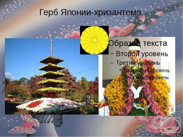 Герб Японии-хризантема.