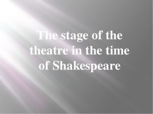 The stage of the theatre in the time of Shakespeare