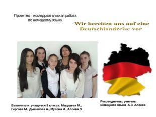 Проектно - исследовательская работа по немецкому языку Руководитель: учитель