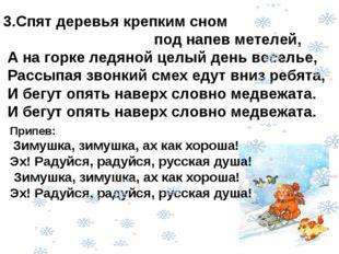 3.Спят деревья крепким сном под напев метелей, А на горке ледяной целый день