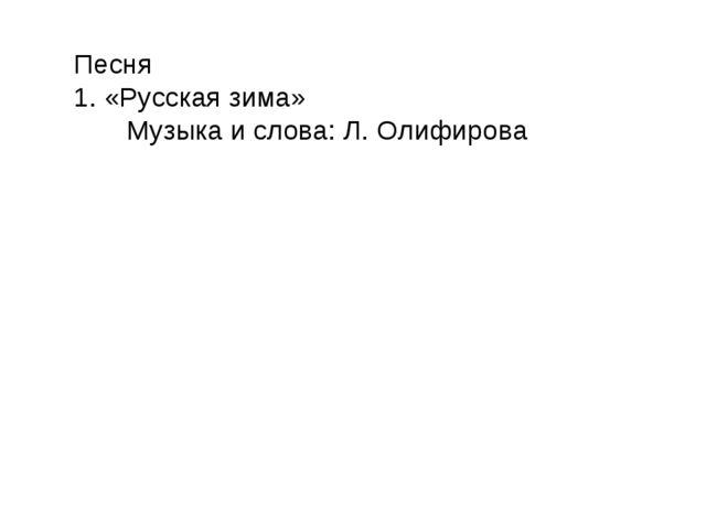 Песня 1. «Русская зима» Музыка и слова: Л. Олифирова