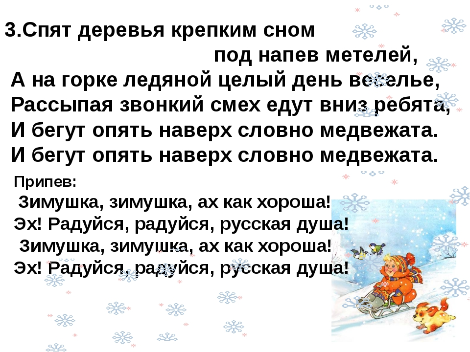 3.Спят деревья крепким сном под напев метелей, А на горке ледяной целый день...