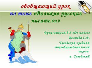 обобщающий урок по теме «Великие русские писатели» Урок чтения в 3 «Д» классе