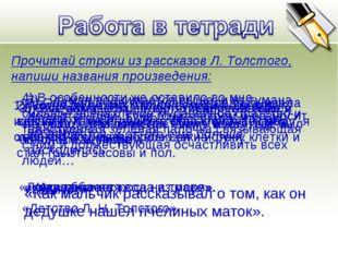 Прочитай строки из рассказов Л. Толстого, напиши названия произведения: 1) По