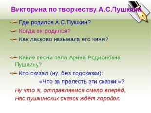 Викторина по творчеству А.С.Пушкина Где родился А.С.Пушкин? Когда он родился?