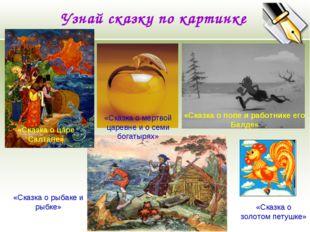 Узнай сказку по картинке «Сказка о мертвой царевне и о семи богатырях» «Сказк