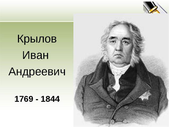 Крылов Иван Андреевич 1769 - 1844