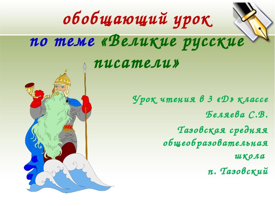 обобщающий урок по теме «Великие русские писатели» Урок чтения в 3 «Д» классе...