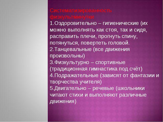 Систематизированность физкультминутки 1.Оздоровительно – гигиенические (их мо...