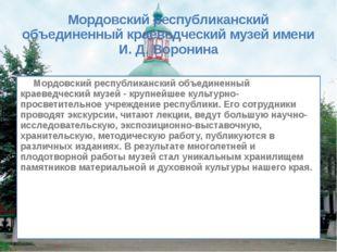 Мордовский республиканский объединенный краеведческий музей имени И. Д. Ворон