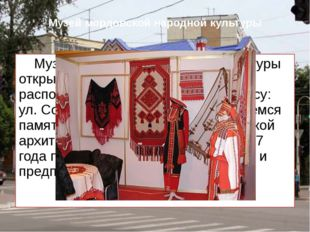Музей мордовской народной культуры Музей мордовской народной культуры открыт