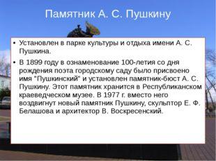 Памятник А. С. Пушкину Установлен в парке культуры и отдыха имени А. С. Пушки