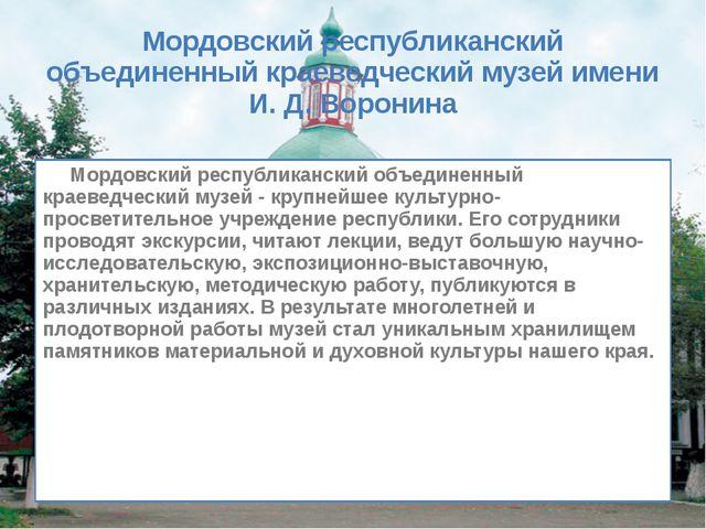 Мордовский республиканский объединенный краеведческий музей имени И. Д. Ворон...