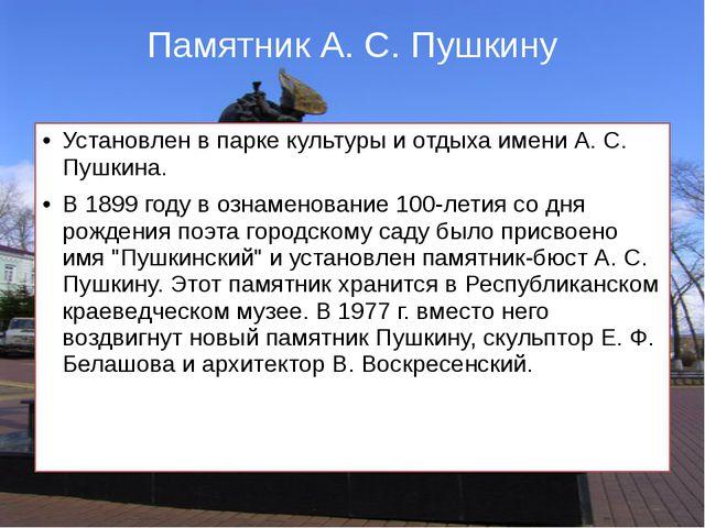 Памятник А. С. Пушкину Установлен в парке культуры и отдыха имени А. С. Пушки...