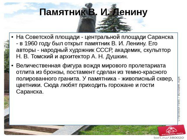 Памятник В. И. Ленину На Советской площади - центральной площади Саранска - в...