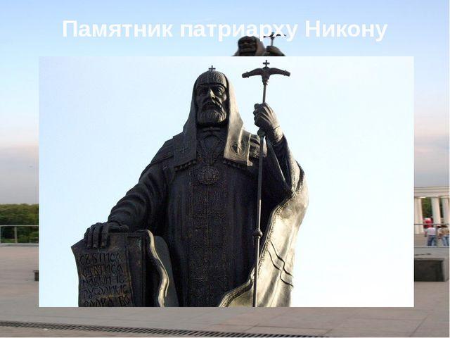 Памятник патриарху Никону