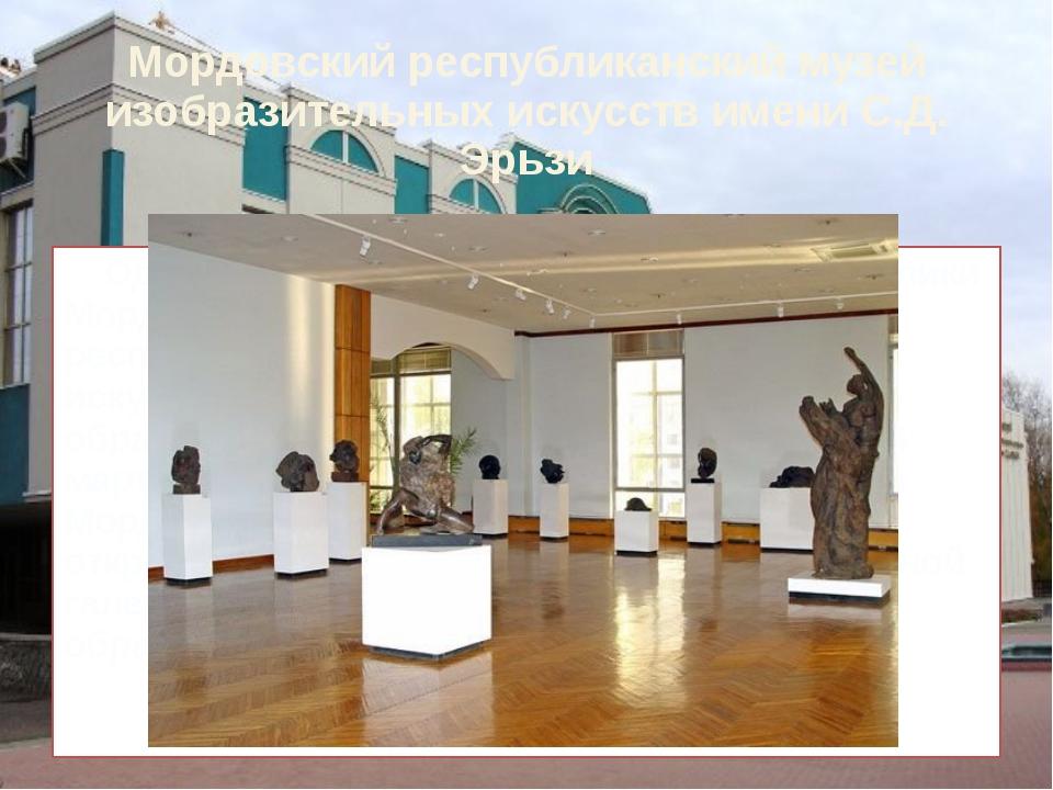 Мордовский республиканский музей изобразительных искусств имени С.Д. Эрьзи Од...