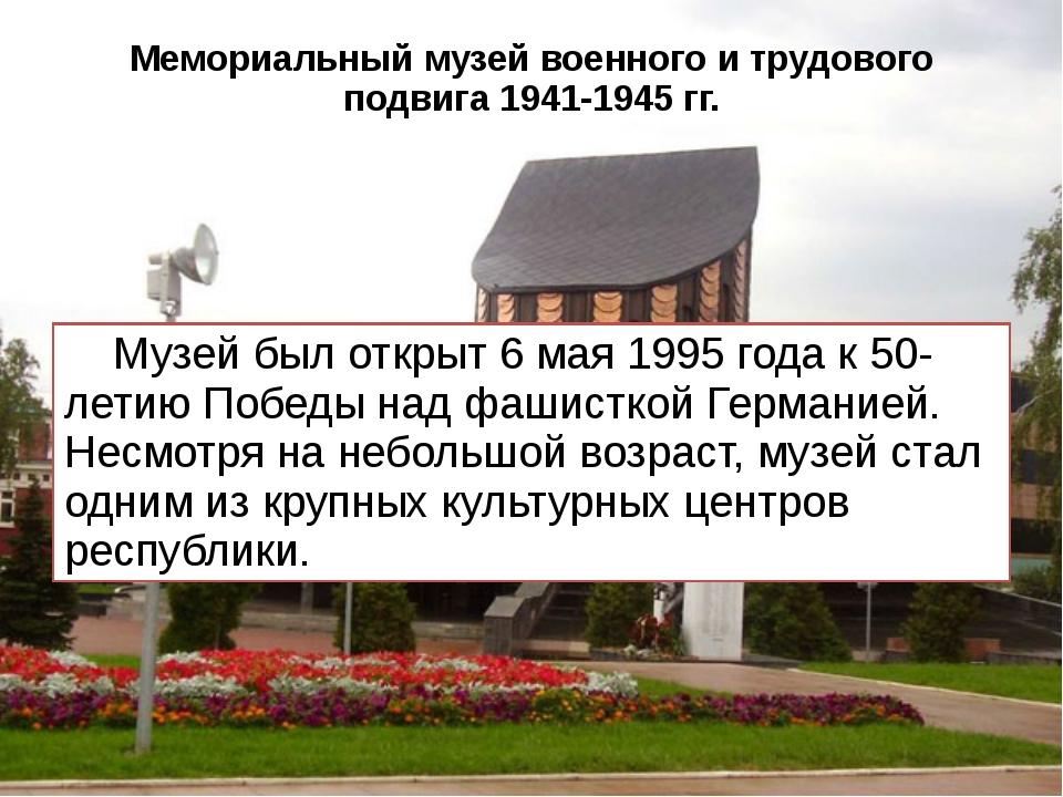Мемориальный музей военного и трудового подвига 1941-1945 гг. Музей был откры...