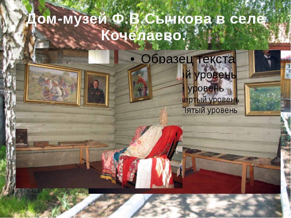 Дом-музей Ф.В.Сычкова в селе Кочелаево.