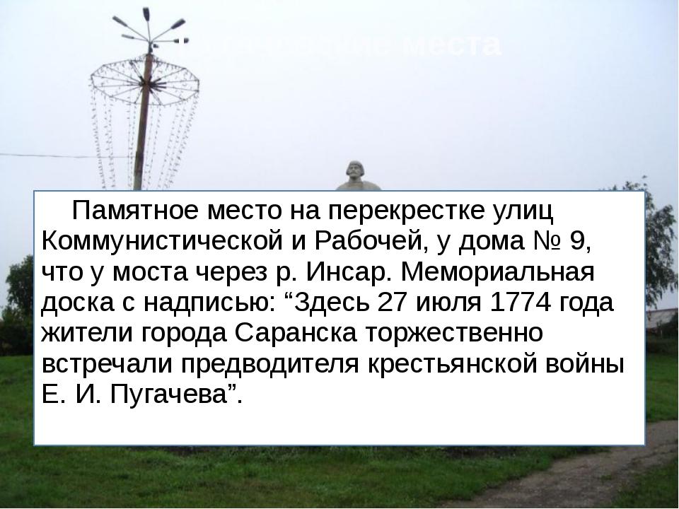 Пугачевские места Памятное место на перекрестке улиц Коммунистической и Рабоч...