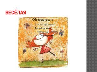 ВЕСЁЛАЯ
