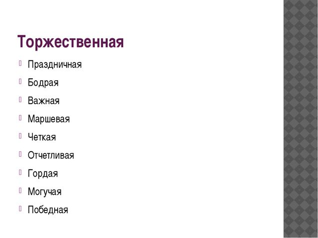 Торжественная Праздничная Бодрая Важная Маршевая Четкая Отчетливая Гордая Мог...
