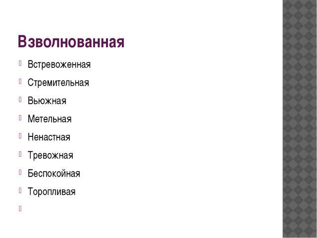 Взволнованная Встревоженная Стремительная Вьюжная Метельная Ненастная Тревожн...