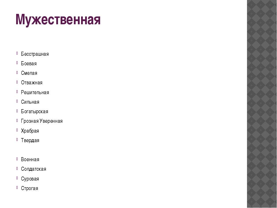 Мужественная Бесстрашная Боевая Смелая Отважная Решительная Сильная Богатырск...