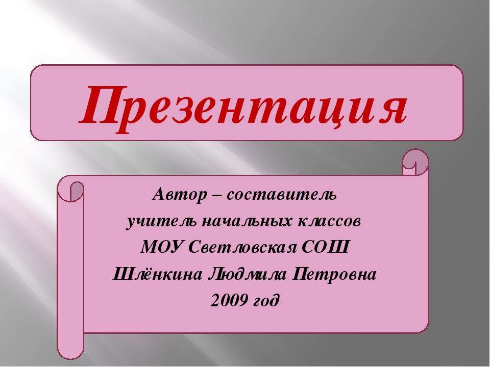 Презентация Приложение 2 Автор – составитель учитель начальных классов МОУ С...