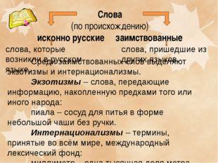 Слова (по происхождению) исконно русские заимствованные слова, которые возник
