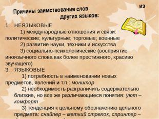 Причины заимствования слов из других языков: НЕЯЗЫКОВЫЕ 1) международные отно