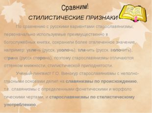 Сравним! По сравнению с русскими вариантами старославянизмы, первоначально ис