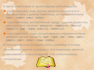 В группе славянизмов по происхождению учёный выделял: старославянские слова,