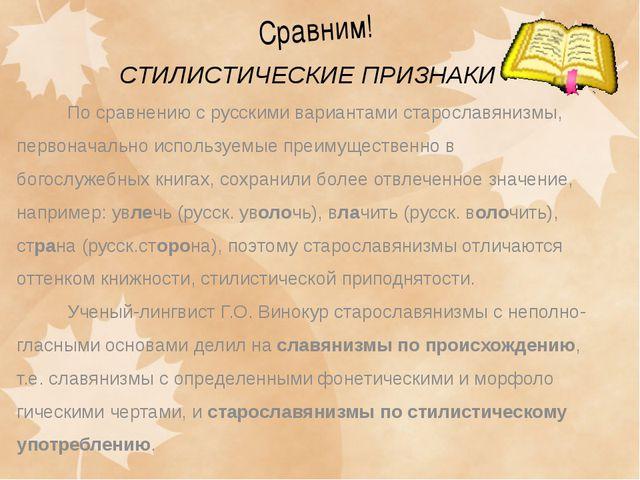 Сравним! По сравнению с русскими вариантами старославянизмы, первоначально ис...