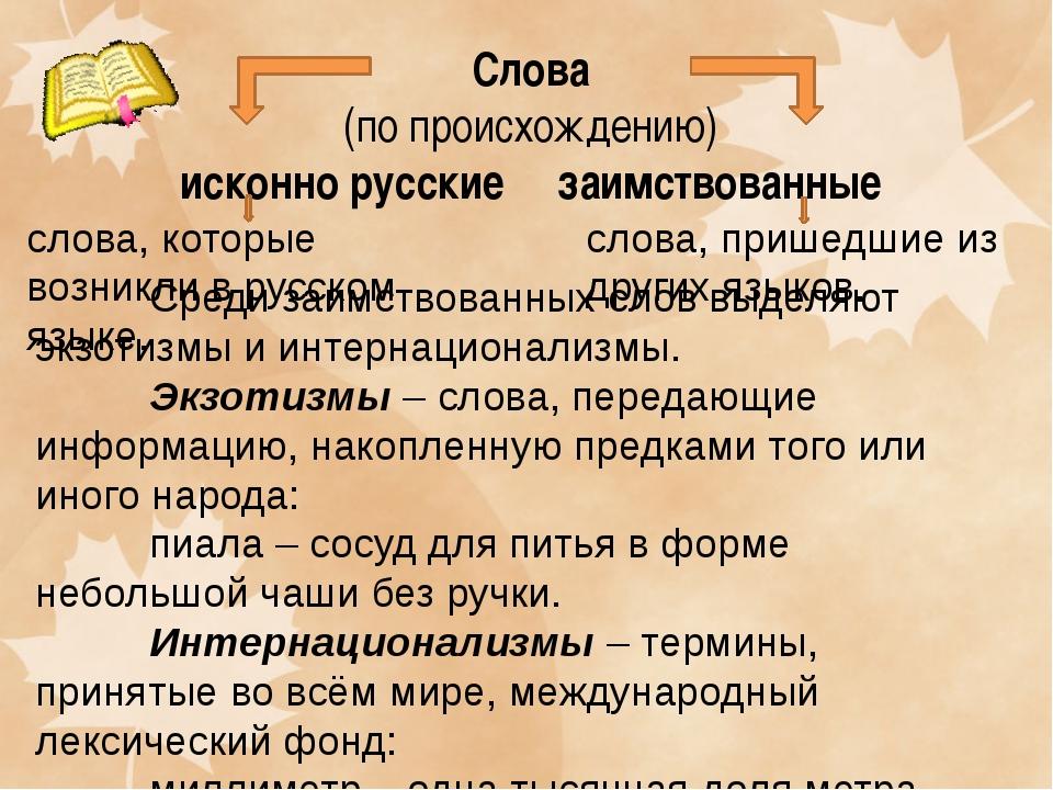 Слова (по происхождению) исконно русские заимствованные слова, которые возник...