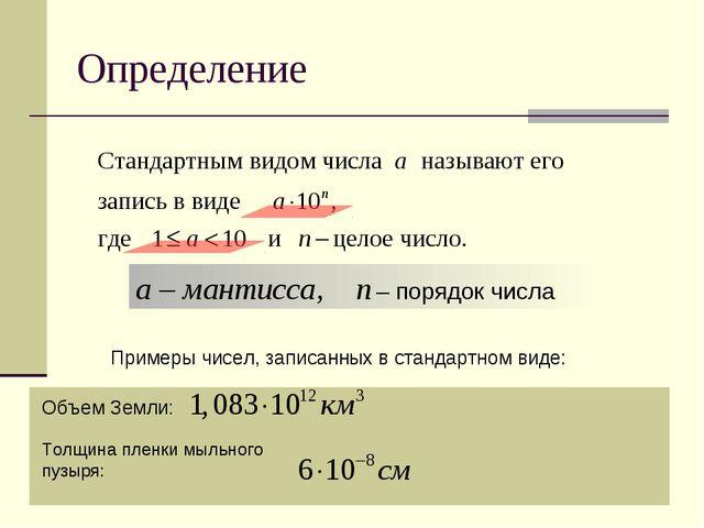 Определение а – мантисса, n – порядок числа Примеры чисел, записанных в станд...