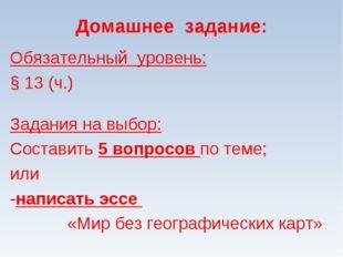 Домашнее задание: Обязательный уровень: § 13 (ч.) Задания на выбор: Составить