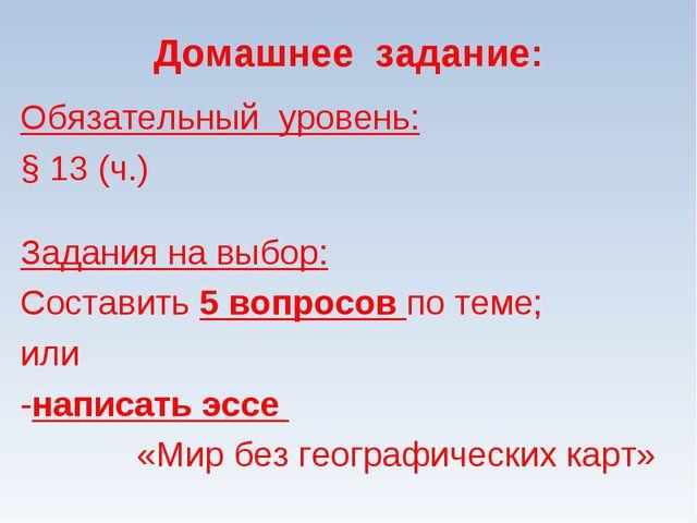 Домашнее задание: Обязательный уровень: § 13 (ч.) Задания на выбор: Составить...