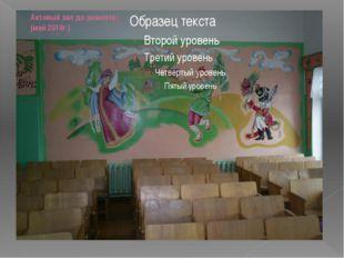 Актовый зал до ремонта (май 2010г.)