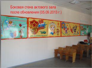 Боковая стена актового зала после обновления (05.09.2013 г.)