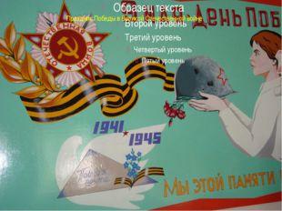 Праздник Победы в Великой Отечественной войне