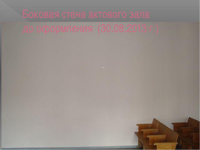 Боковая стена актового зала до оформления (30.08.2013 г.)